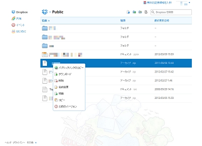 Publicフォルダに保存したファイルはURLで公開も可能