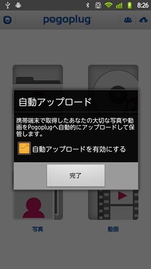 スマートフォンで撮影した写真を自動でアップロード