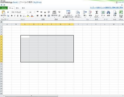 Excelを開いたところ