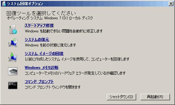 万一のためにWindows 7のシステム修復ディスクを用意しておこう