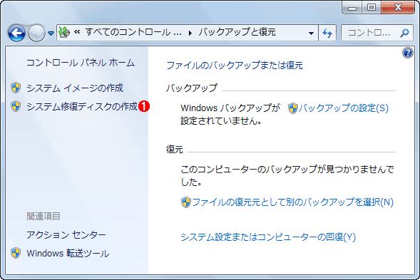 コントロールパネルからシステム修復ディスクの作成ウィザードを起動する