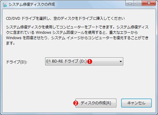 [システム修復ディスクの作成]ウィザードの画面