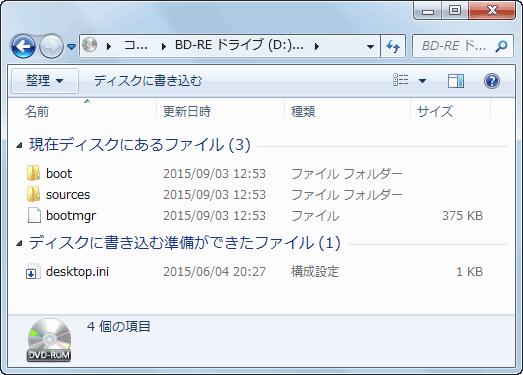 作成できたシステム修復ディスクの内容