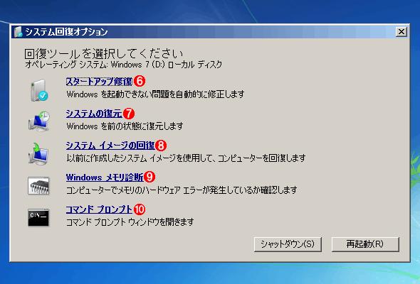 システム修復ディスクから起動する(その4)