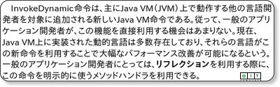 オラクル買収後のJava 7と8、JavaFXはどうなるのか (1/2) - @IT via kwout