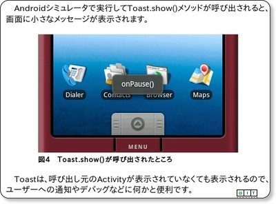 "Androidアプリ作成の基本""Activity""とは何か? (2/2) - @IT via kwout"