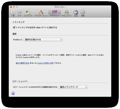 Firefoxでは環境設定「プライバシー」でDo NOT Track設定できる
