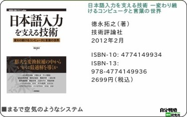 http://el.jibun.atmarkit.co.jp/bookshelf/2012/04/post-a453.html