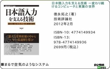 http://el.jibun.atmarkit.co.jp/bookshelf/2012/04/post-a453.html