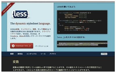 less日本語サイト