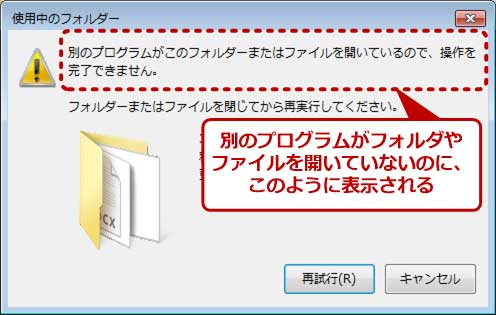 Windows 7でフォルダの名前が変更できない不具合を解消する