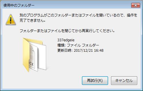 によって かれ 操作 System は ため ファイル を て できません 開 いる 完了