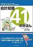 r5KaikeiCover_fuchi.jpg
