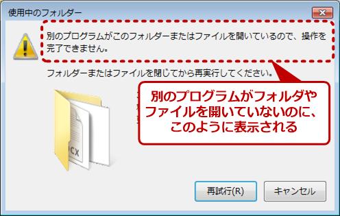 ネットワークフォルダの名前を変更した際に表示される警告ダイアログ