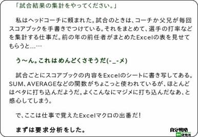 http://el.jibun.atmarkit.co.jp/abekkan/2012/05/it-ccb7.html