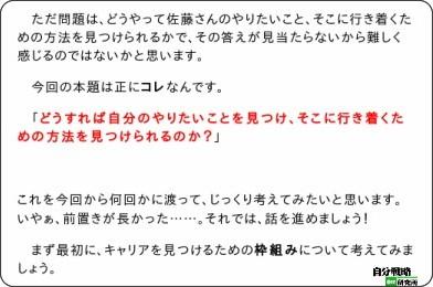 http://el.jibun.atmarkit.co.jp/career/2012/05/2-c094.html