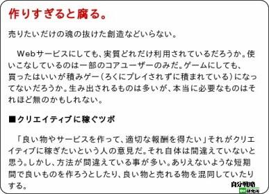 http://el.jibun.atmarkit.co.jp/101sini/2012/05/post-e41c.html