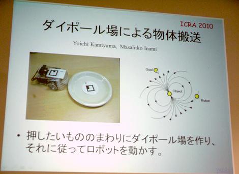 「押す」ことだけができるロボットを使い、丸いものを任意のルートで運ぶための理論。