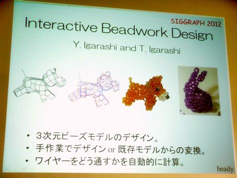 3次元ビーズモデルのデザインの例