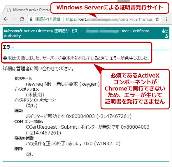 Chromeで正しく動作しないWebアプリの例