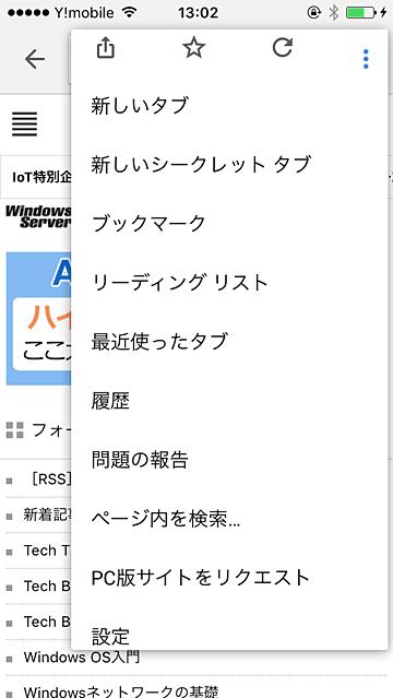 iPhone版Chrome