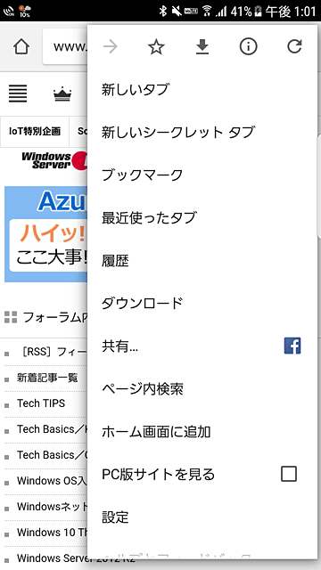 Androidスマートフォン版Chrome