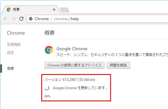 Chromeのアップデートはバックグラウンドで適用される