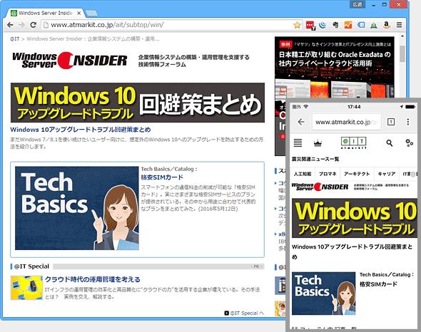 Google Chromeブラウザ