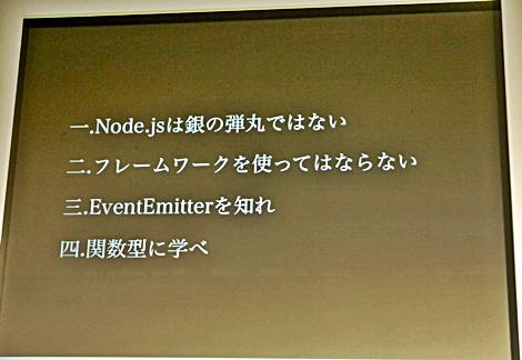 Node.jsを「2年間使って分かったこと」。Node.jsはどんな用途にでも向くわけではなく、リアルタイム性など特徴が生きる用途で使うのがよい。また、フレームワークとの併用は自由度を下げるので好ましくないとの立場だ。