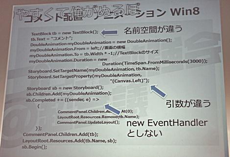 Windows Phone7からWindows 8への移植は、わずかな修正で可能だった。