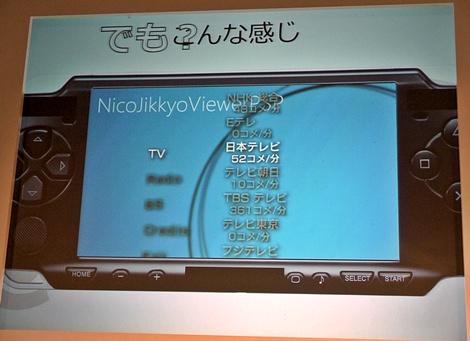 携帯型ゲーム機PSPで動く「NicoJikkyoViewer」のデモ。