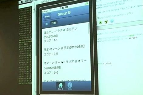 直鳥さんが作ったサンプルアプリ。ネイティブアプリのような挙動