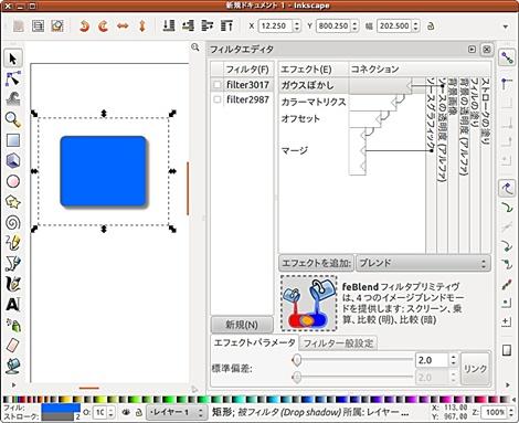 Inkscapeのフィルタエディタ
