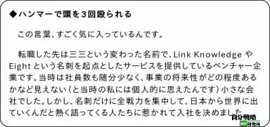 http://el.jibun.atmarkit.co.jp/garyotensei/2012/06/post-7ec2.html