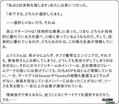 http://el.jibun.atmarkit.co.jp/pressenter/2012/06/24-9214.html