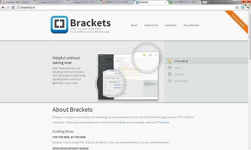 Github上で開発する「Webで作るWebのためのオープンソースのコードエディター」Brackets