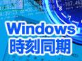 Windowsネットワーク時刻同期の基礎とノウハウ(改訂版)