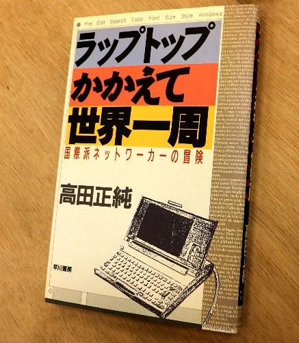 田中先生がカバンから取り出した「ラップトップかかえて世界一周?国際派ネットワーカーの冒険」(高田正純著、早川書房)