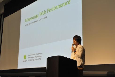 Measuring Web Performance 自己満足で終わらないためのパフォーマンス計測