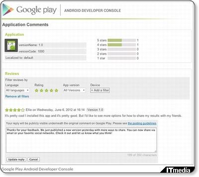 Google PlayにAndroidアプリ開発者がユーザーレビューにコメントする機能 - ITmedia エンタープライズ via kwout