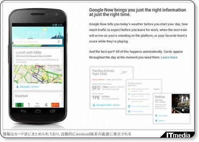 Siriよりも気が利く?:Android 4.1のパーソナルアシスタント機能「Google Now」 - ITmedia ニュース via kwout