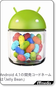 "Google I/O 2012:Android 4.1 ""Jelly Bean""を披露 「Nexus 7」と「Nexus Q」も発表 - ITmedia +D モバイル via kwout"