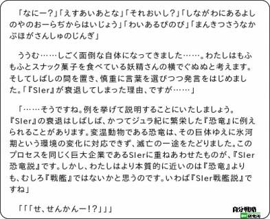 http://el.jibun.atmarkit.co.jp/fatalstaynight/2012/07/sier-episode-1-ec58.html