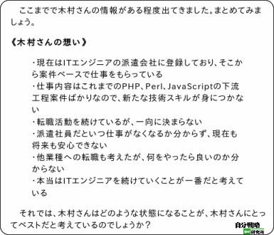 http://el.jibun.atmarkit.co.jp/career/2012/07/103-d954.html