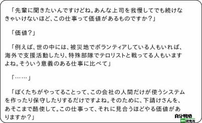 http://el.jibun.atmarkit.co.jp/pressenter/2012/07/27-e058.html