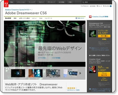 Web制作アプリ作成 | Adobe Dreamweaver CS6