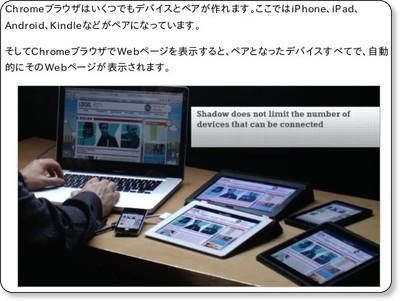 アドビの新ツール「Shadow」は、モバイル用Webアプリ開発者必須のツール - Publickey