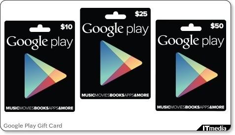 Google、iTunes Cardのようなギフトカードを米国で発売 - ITmedia ニュース via kwout