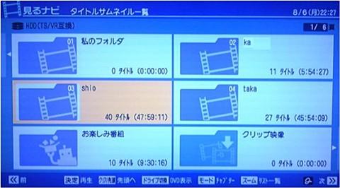 ハードディスクビデオレコーダーにもファイルシステムが構築されている