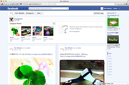 画面2 Facebook上でシェアされたInstagramの写真